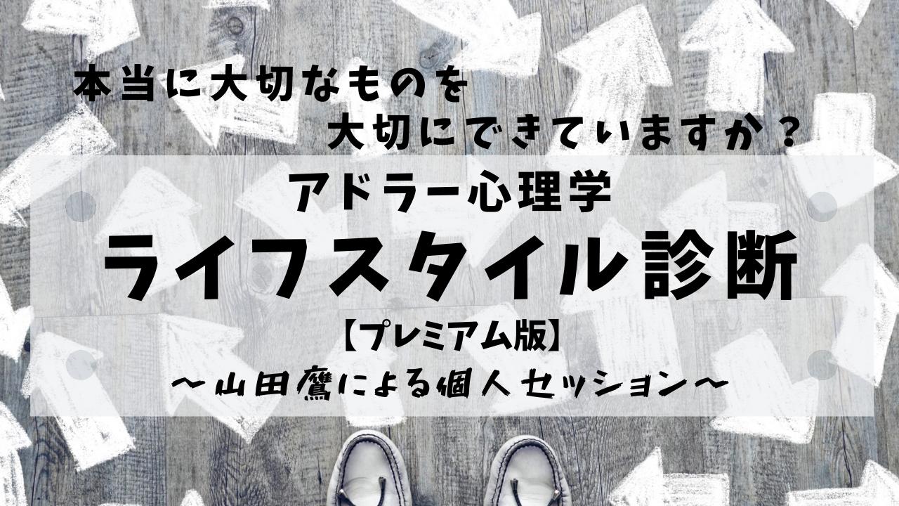【プレミアム版】アドラー心理学・ライフスタイル診断|山田 鷹 個人セッション